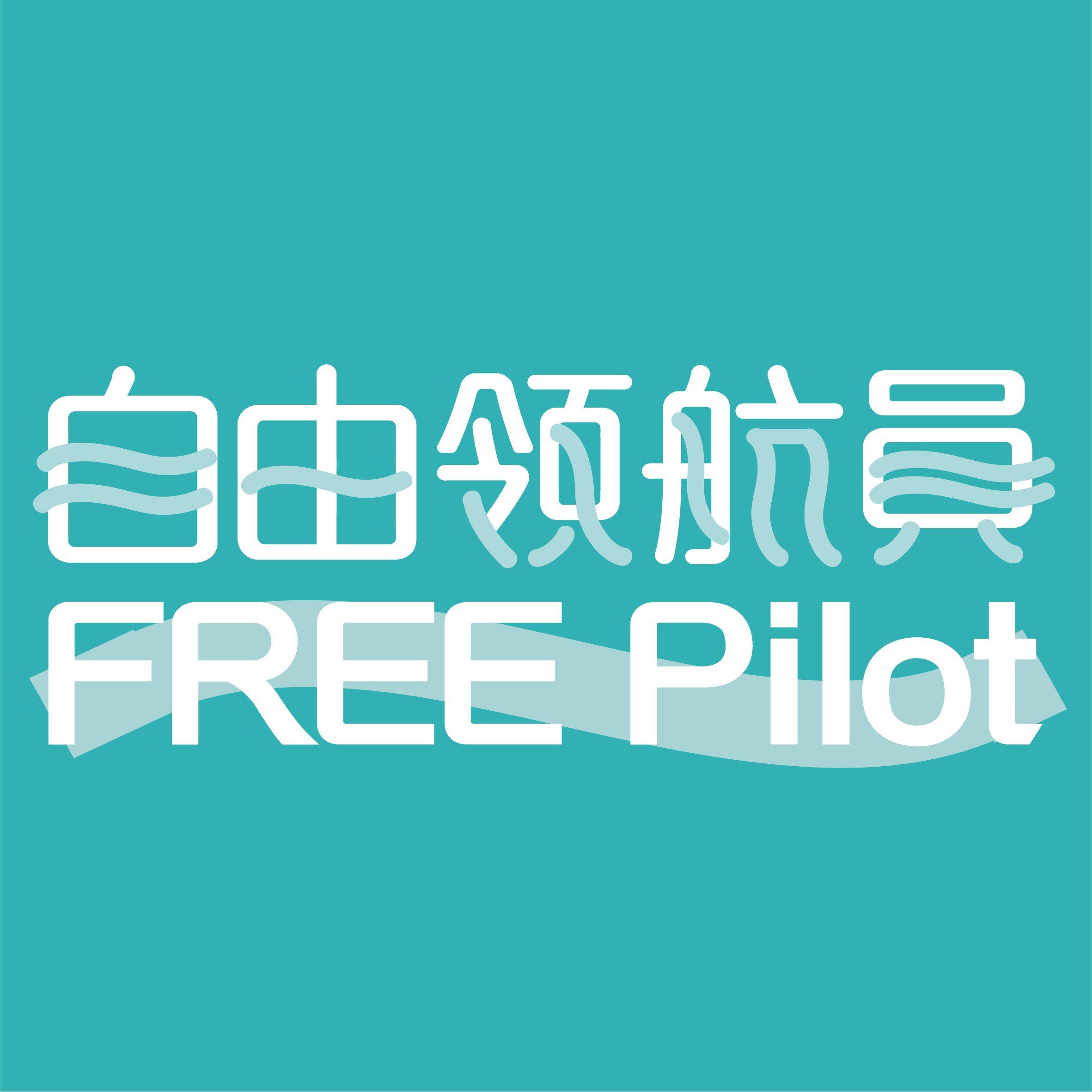 FREE PILOT自由領航員潛水中心